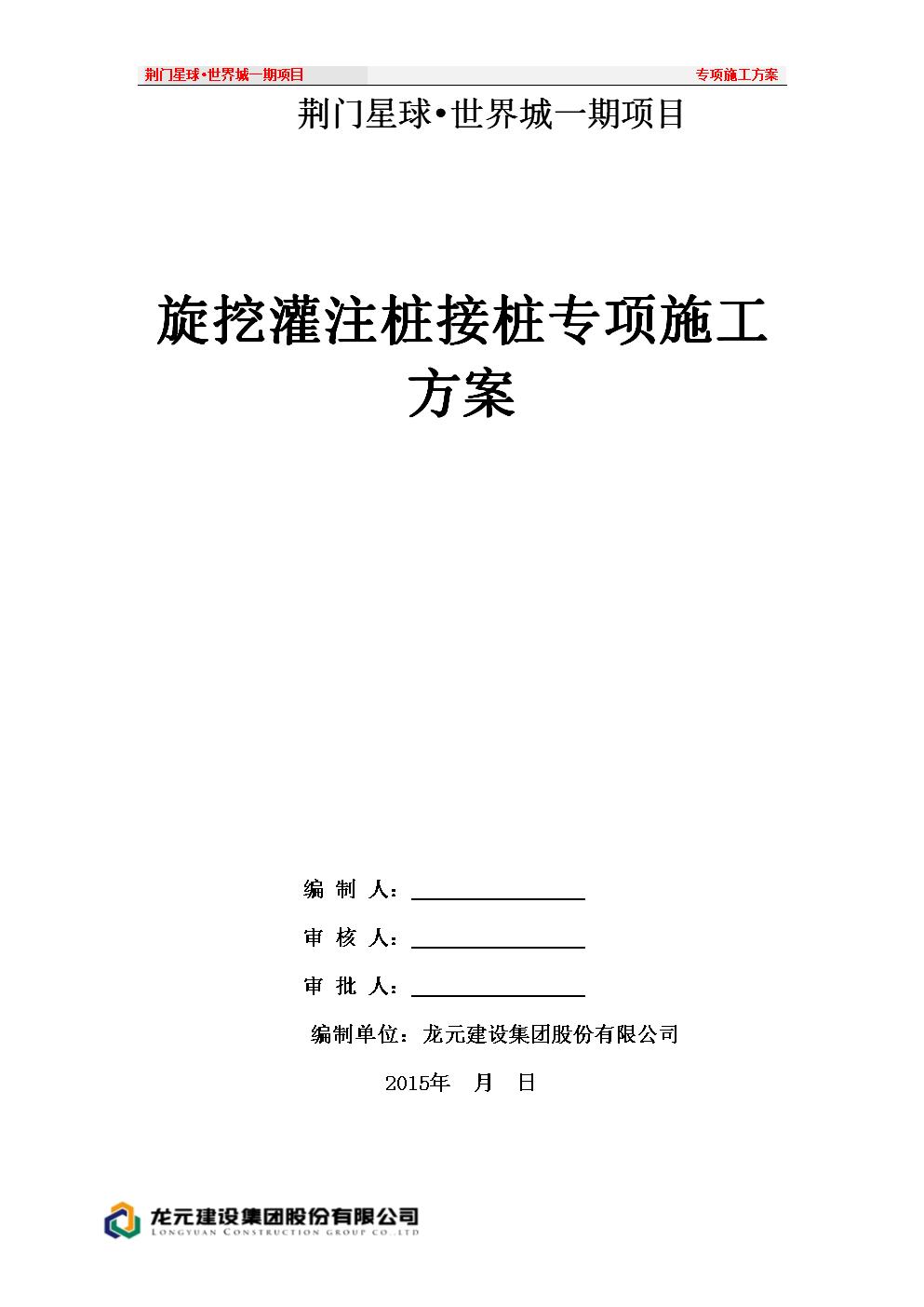 旋挖灌注桩接桩方案_secret讲解.doc国内电影海报设计师图片