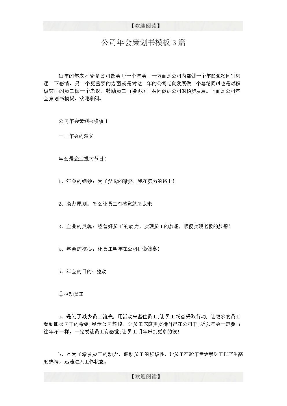 公司年会策划书模板3篇.doc