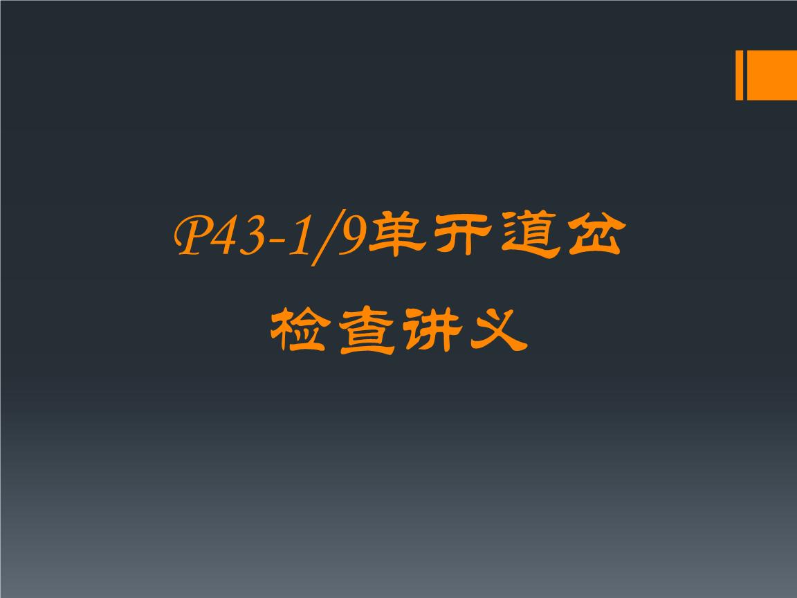 zd6道岔控制电路动作启动顺序