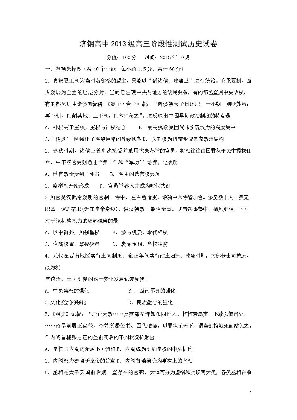 山东省济南市高中济钢2016届高三10月第二次2016高中衡水排名图片