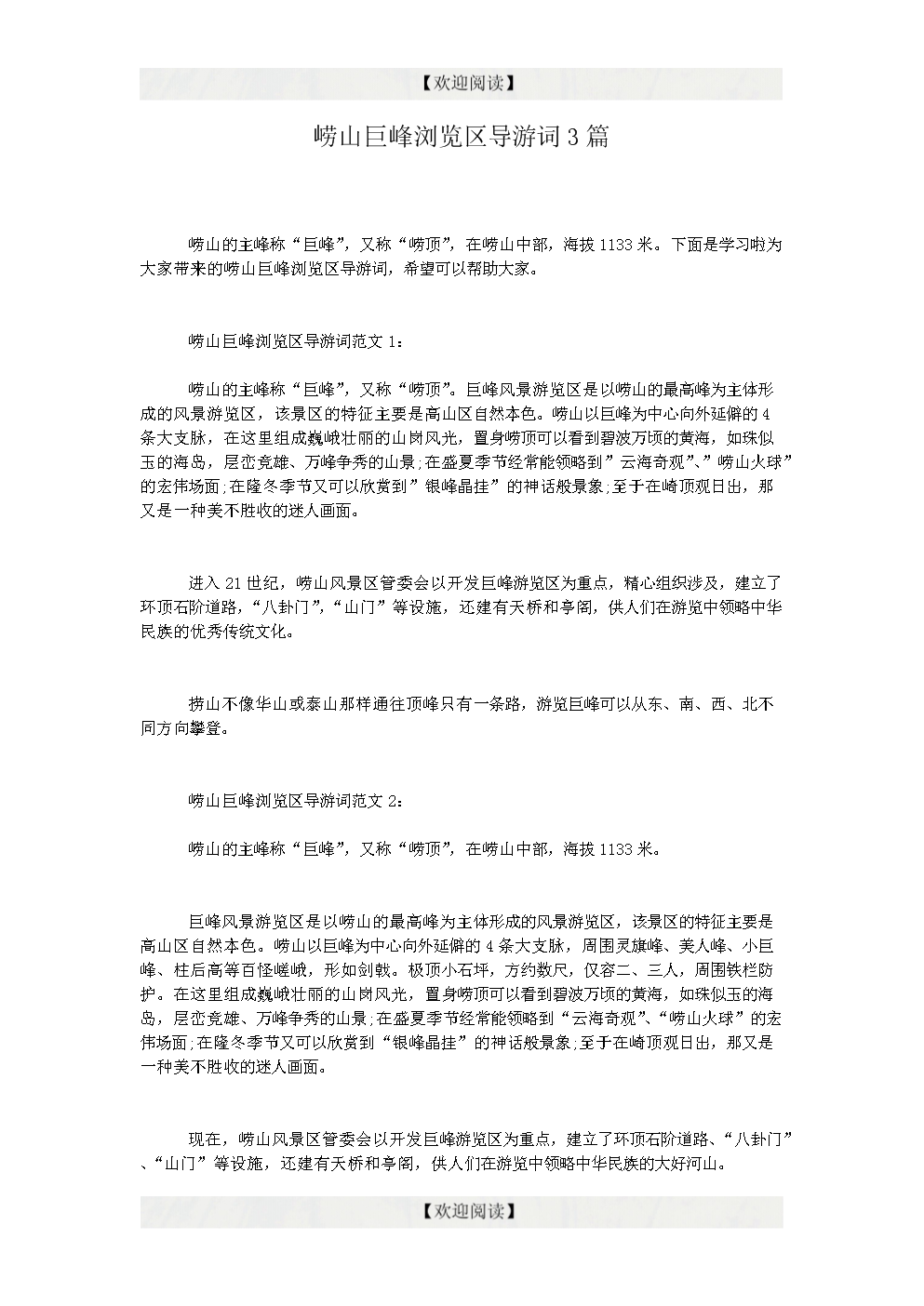 崂山巨峰浏览区导游词3篇.doc