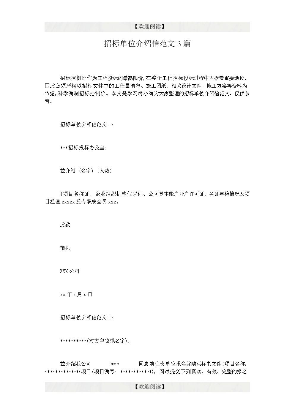 《招標單位介紹信范文3篇.doc》圖片