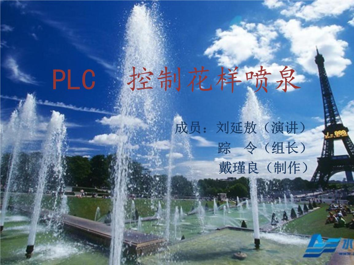 plc控制花样喷泉教案分析.ppt
