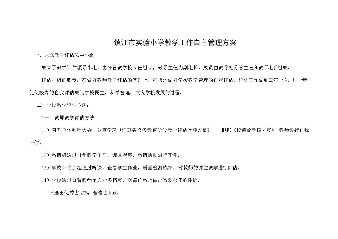 镇江市评估教案教学工作自主实验管理小学方案湖小学货图片