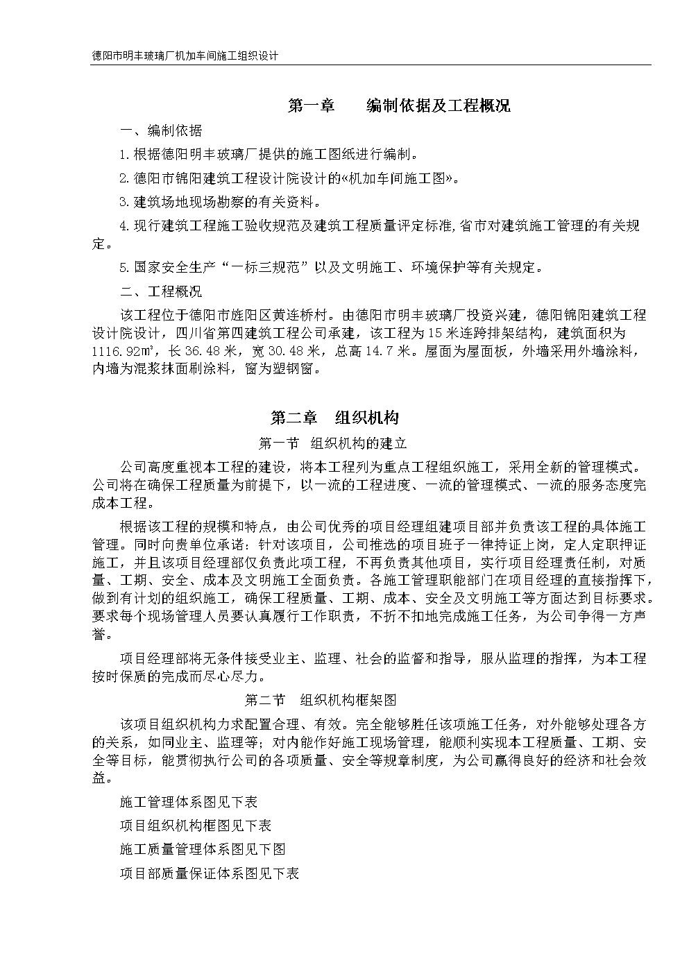 明丰玻璃厂车间机加设计组织设计详解.doc投票卡施工图片