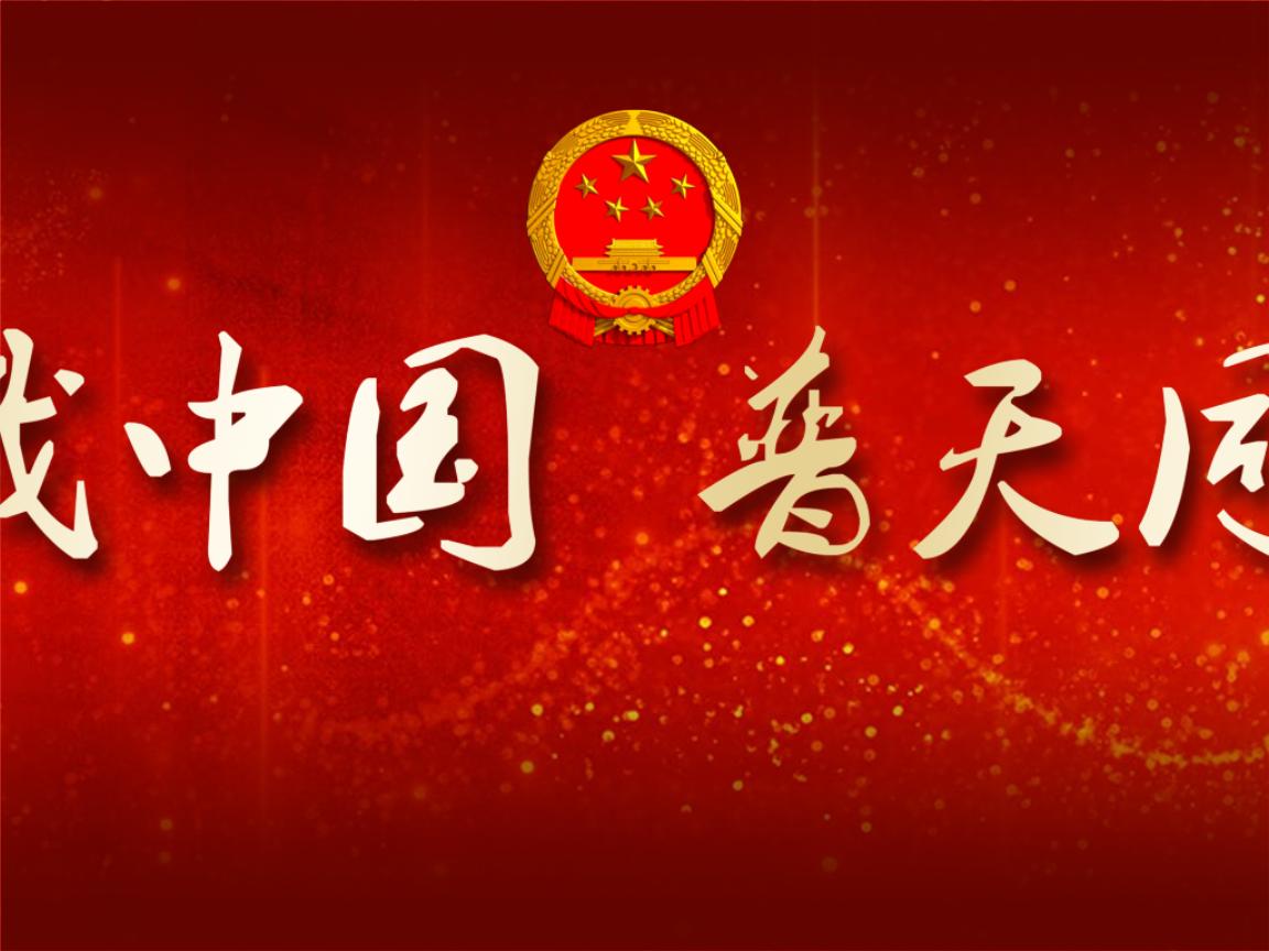 国庆节ppt模板 10月1国庆节ppt模板下载.ppt