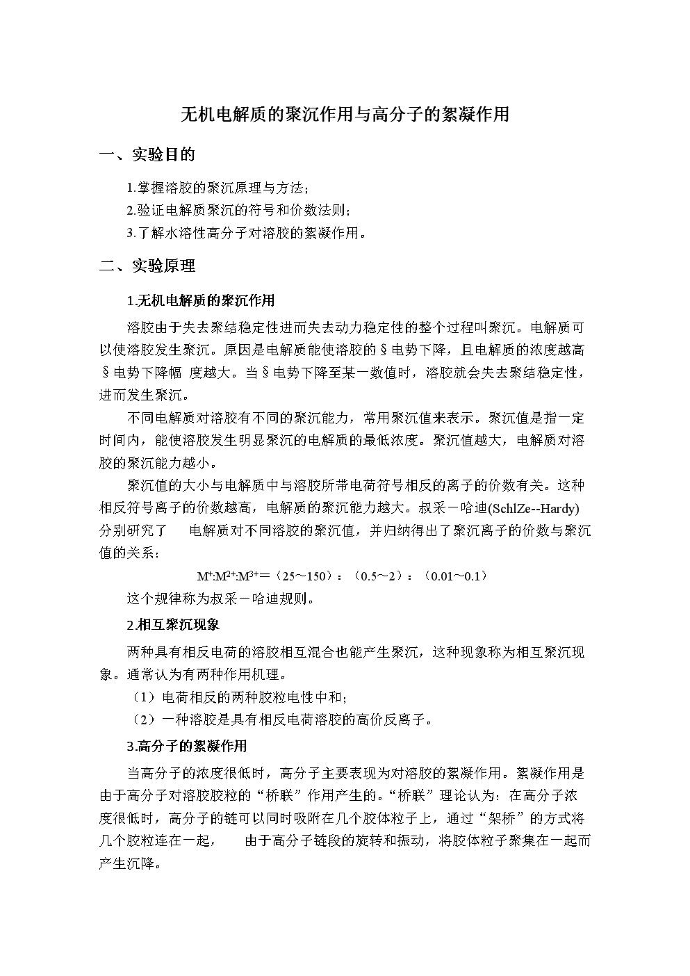 油大学 华东 化学原理2应用物理化学实验报告无机电解质的聚沉作用