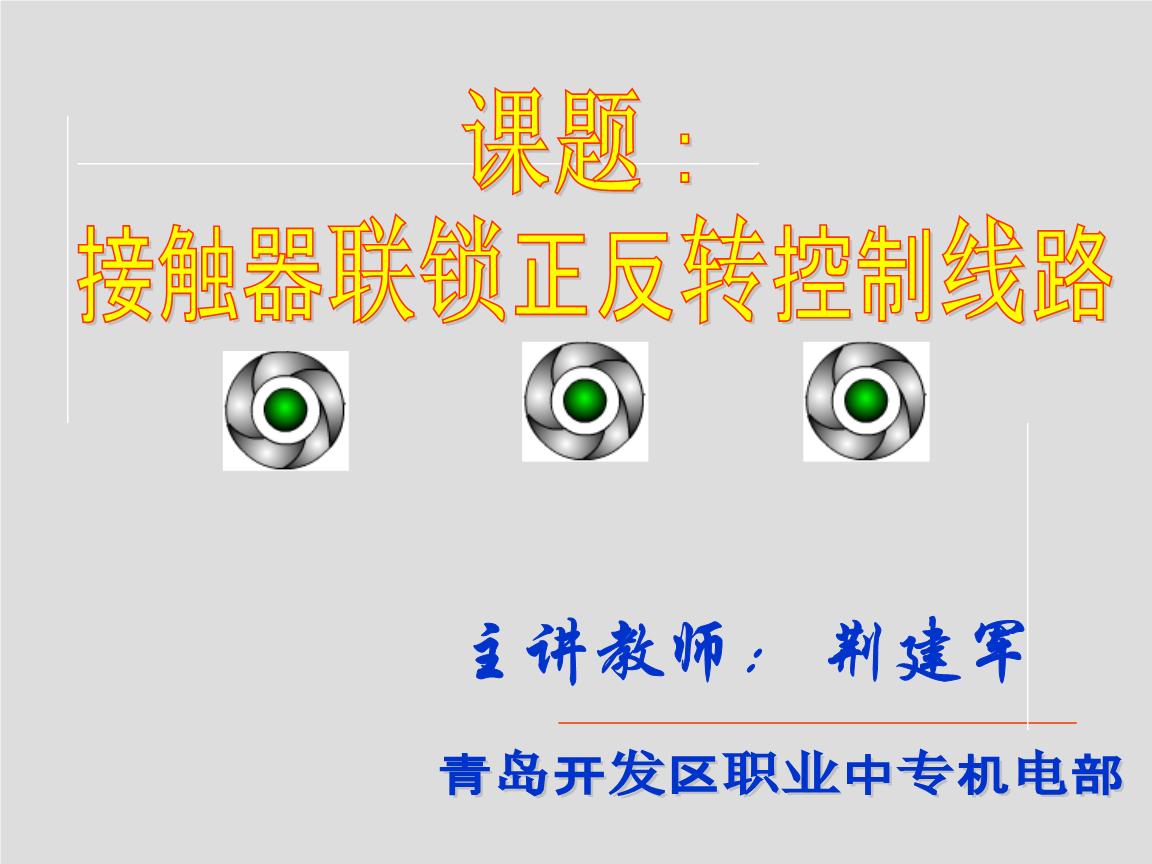 接触器联锁的正反转控制线路摘要.ppt