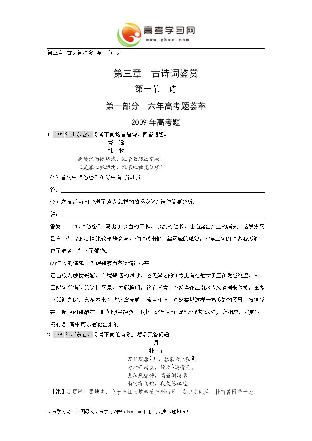 五年高考 三年模拟语文试题 诗歌鉴赏.doc