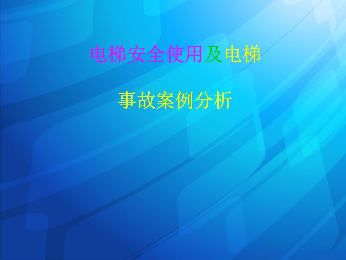 电梯安全使用图解及电梯事故案例要点.ppt图片