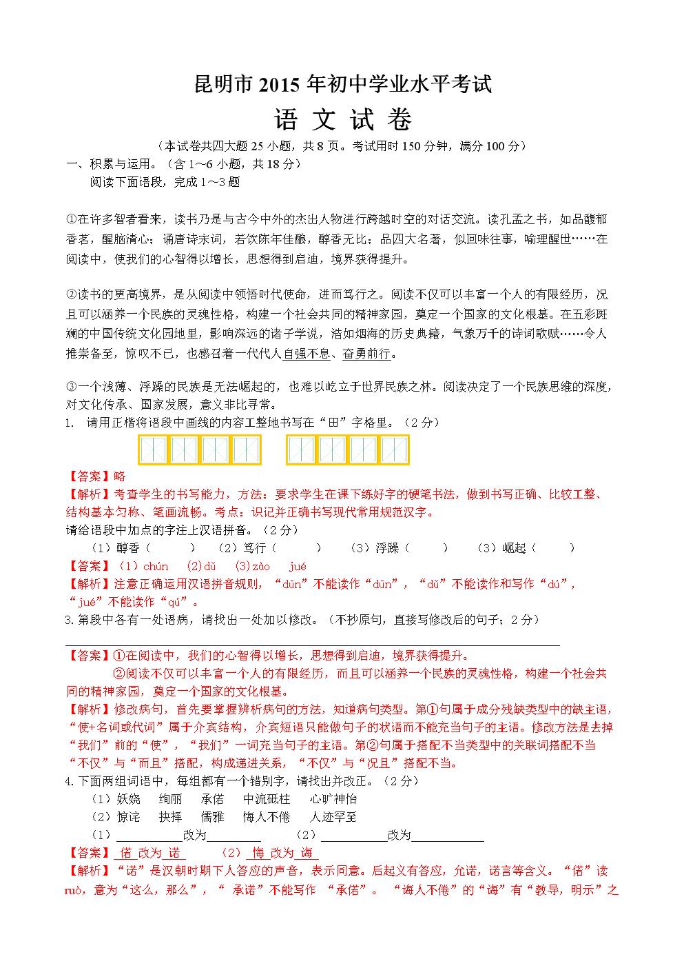 云南省昆明市2015年中考语文试卷 版 解析.doc
