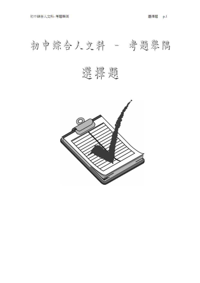 考题v考题人文科-初中举隅选择题p.1.PDF文言文定语后置初中图片