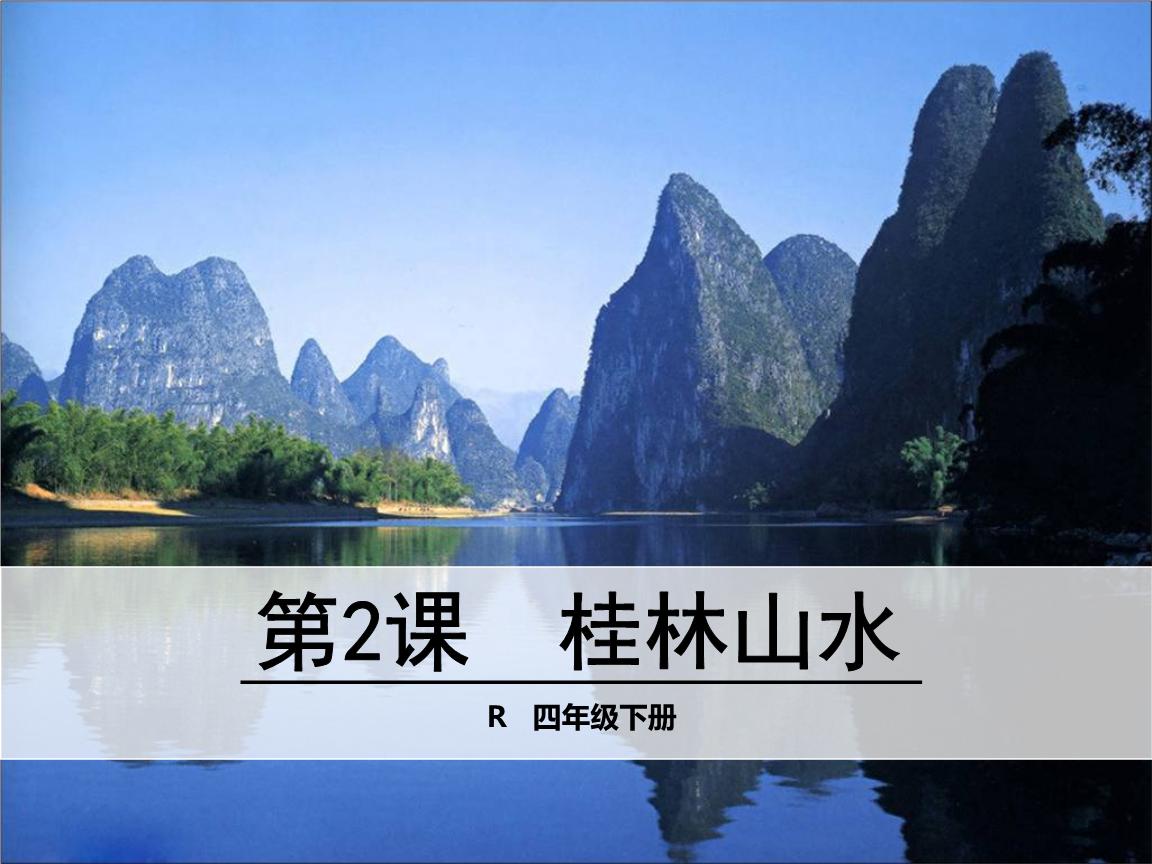 四年级下册2 桂林山水课件.ppt