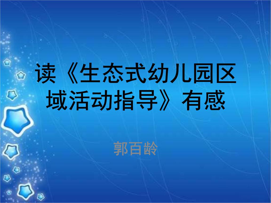 """引用《指南》中语言领域的一句话:""""幼儿的语言学习需要相应"""