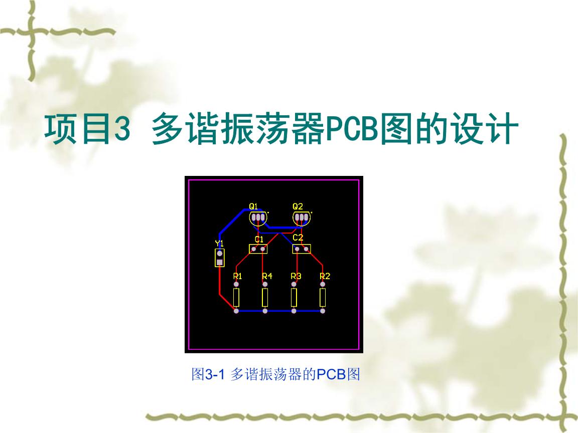 第3讲汽车3多谐振荡器PCB设计项目设计.ppt分析调研重点图片
