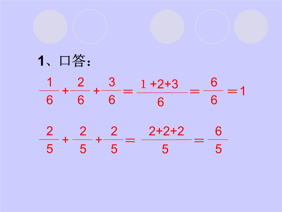 六年级课件语文数学的计算1ppt乘法.ppt白杨《分数》教学设计图片