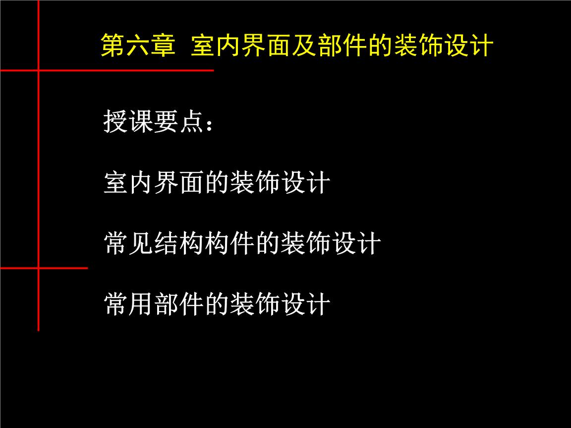 7.室内界面及部件的装饰设计分析报告.ppt淄博uiv界面培训班图片
