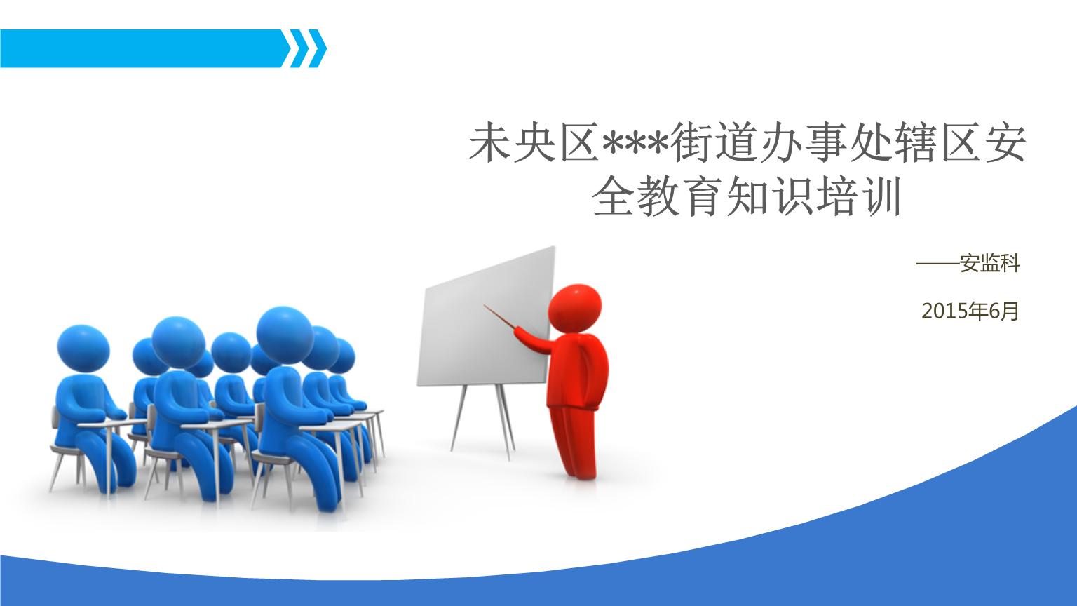 村 社区 安全教育培训分析报告.ppt