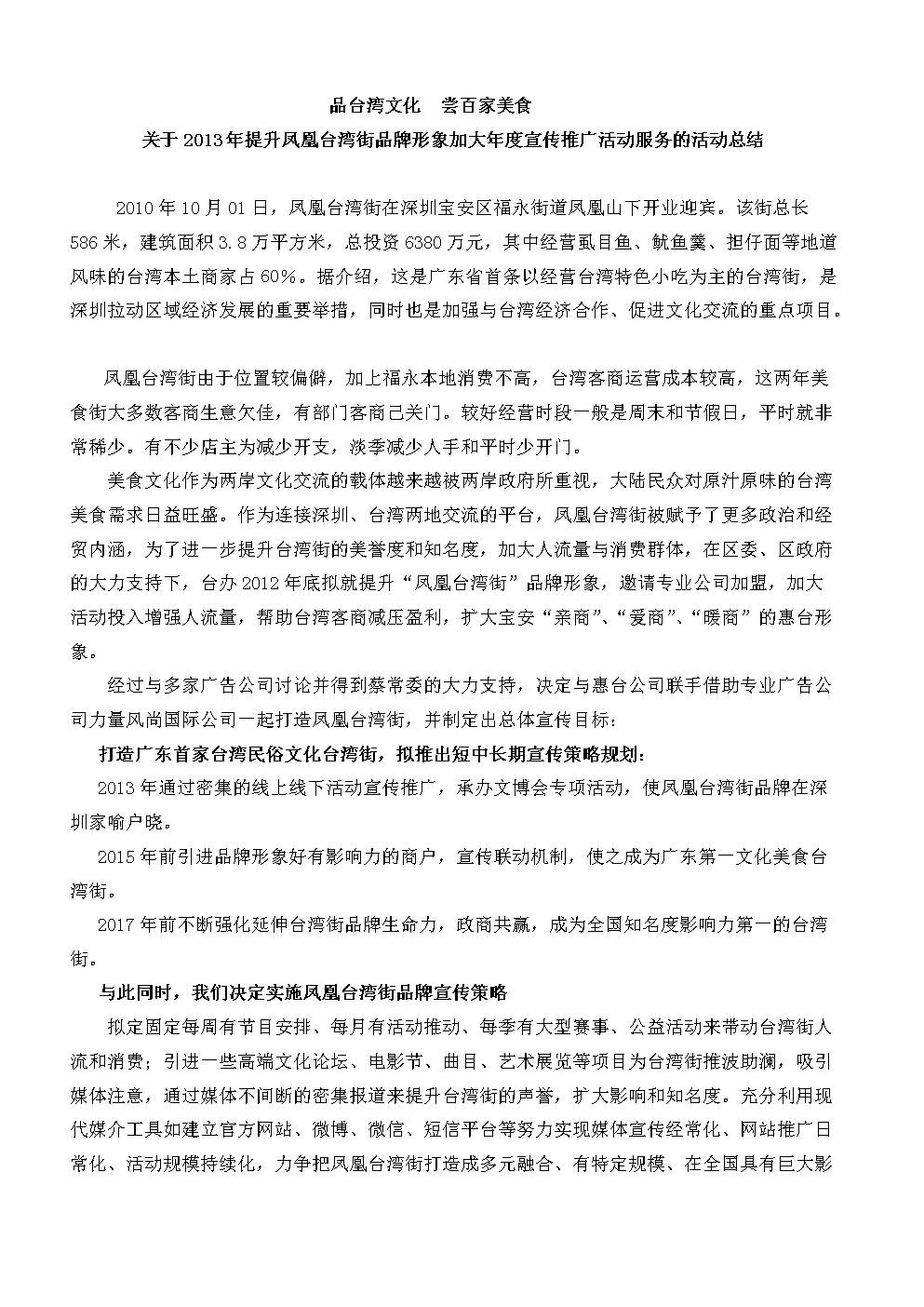 凤凰台湾美食街活动推广v方案方案总结资料.do茨菰美食图片
