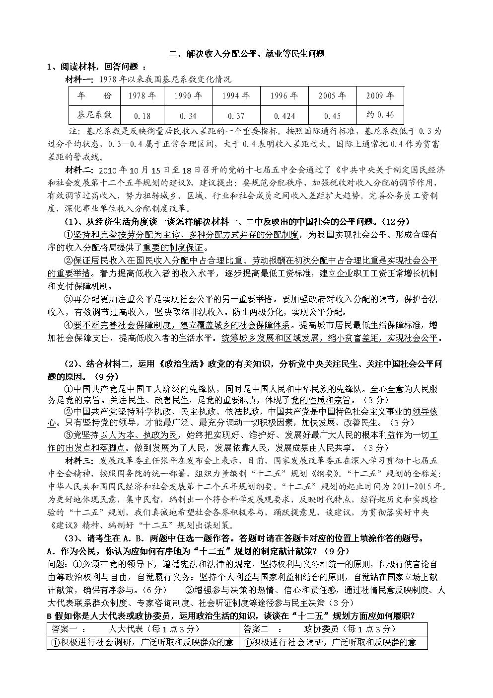 江苏省2012年v政治政治最新热点主观动漫题集时政考艺高中图片