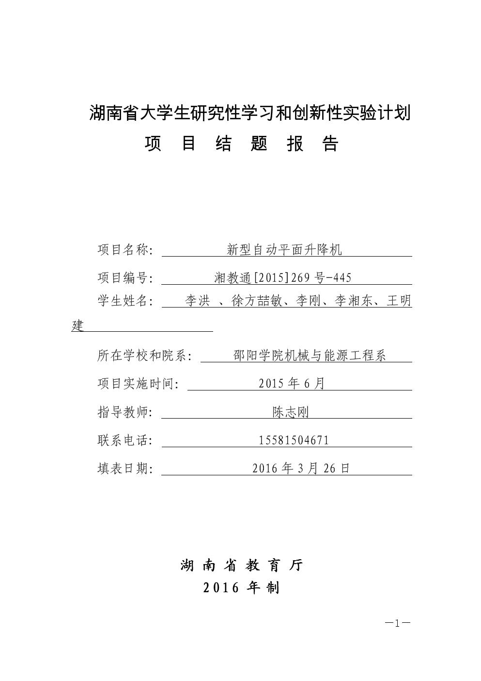 湖南省大学生研究性学习和创新性实验计划 项图片