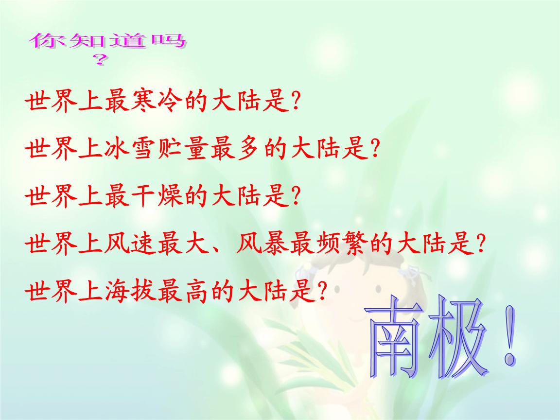 伟大的悲剧(应用)教案分析.ppt黄河颂教学设计图片