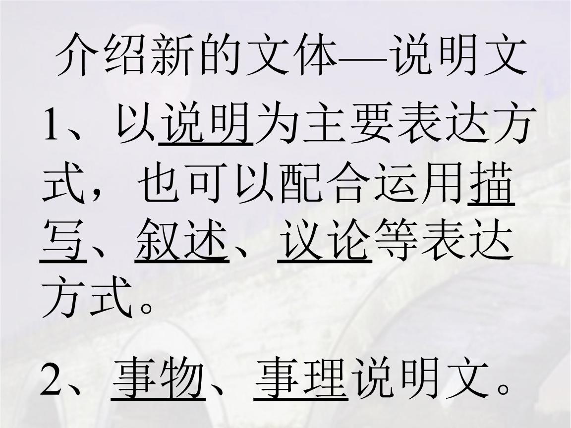 11.中国石拱桥2八年级上册语文课件.ppt