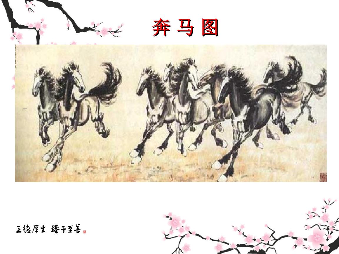徐悲鸿励志学画课件简介.ppt图片