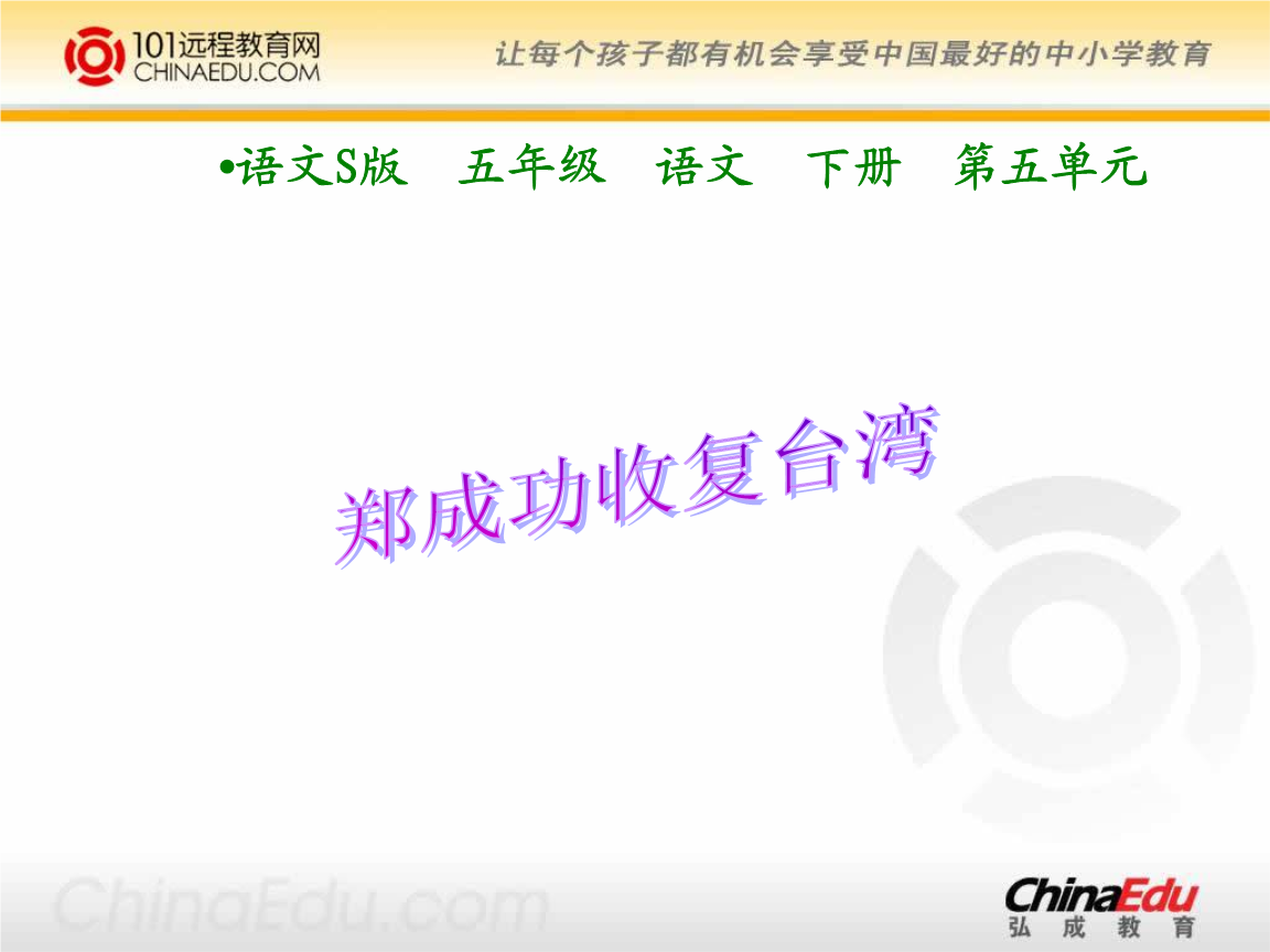 语文s版人教八下《郑成功收复台湾》.ppt浮力版五下小学说课稿