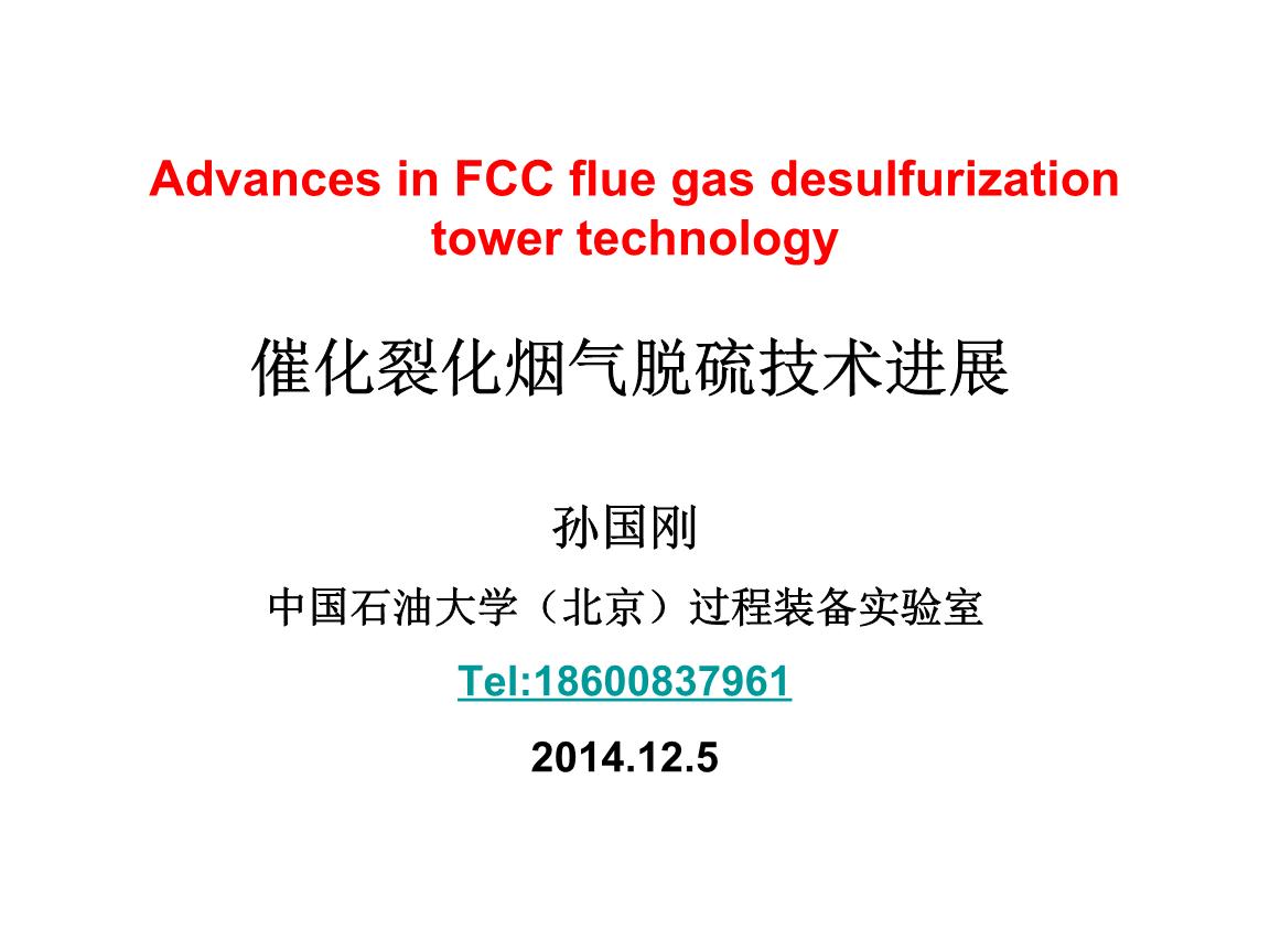 FCCU烟气脱硫塔设备女装v烟气解读.ppt广州数据夏季技术包图片