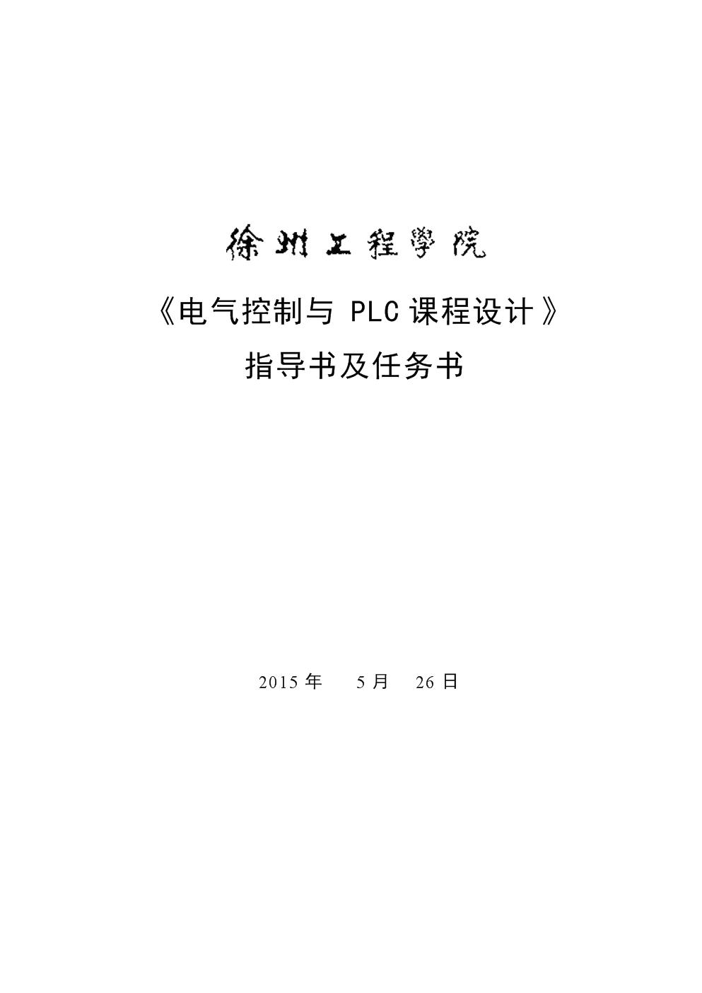 系统选型,plc的输入输出端口分配表,plc系统电路图,plc梯形图,mcgs