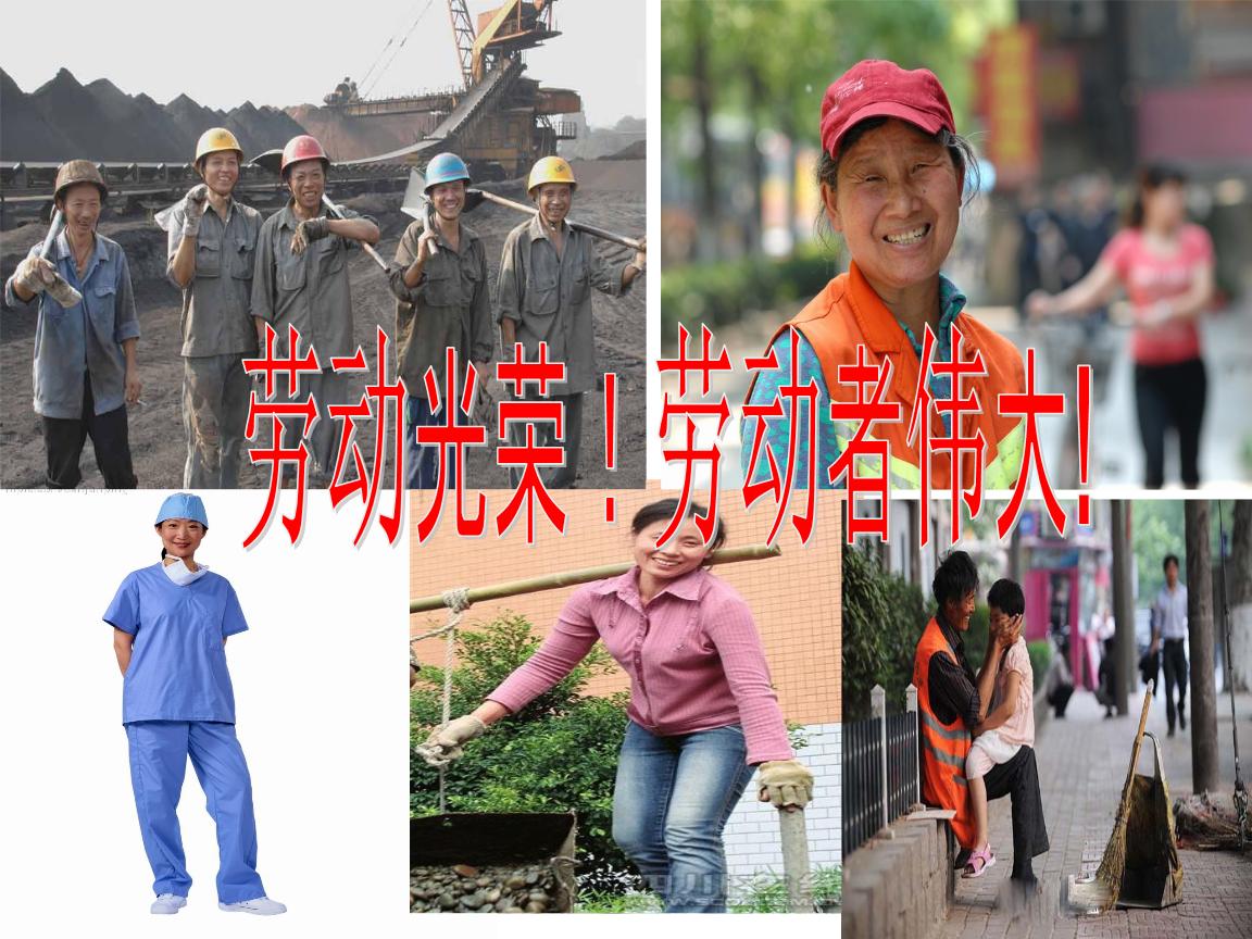 新时代的劳动者2015.ppt