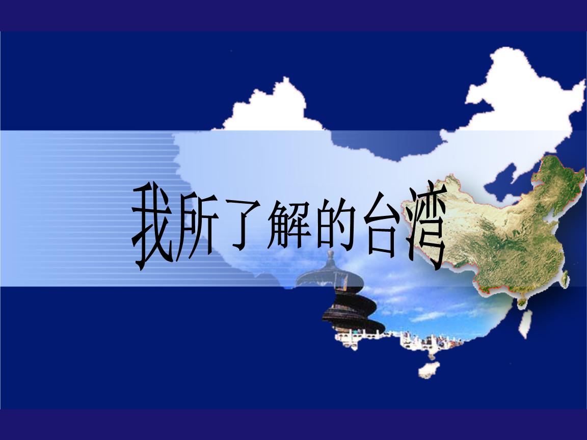 我所了解的台湾要点.ppt