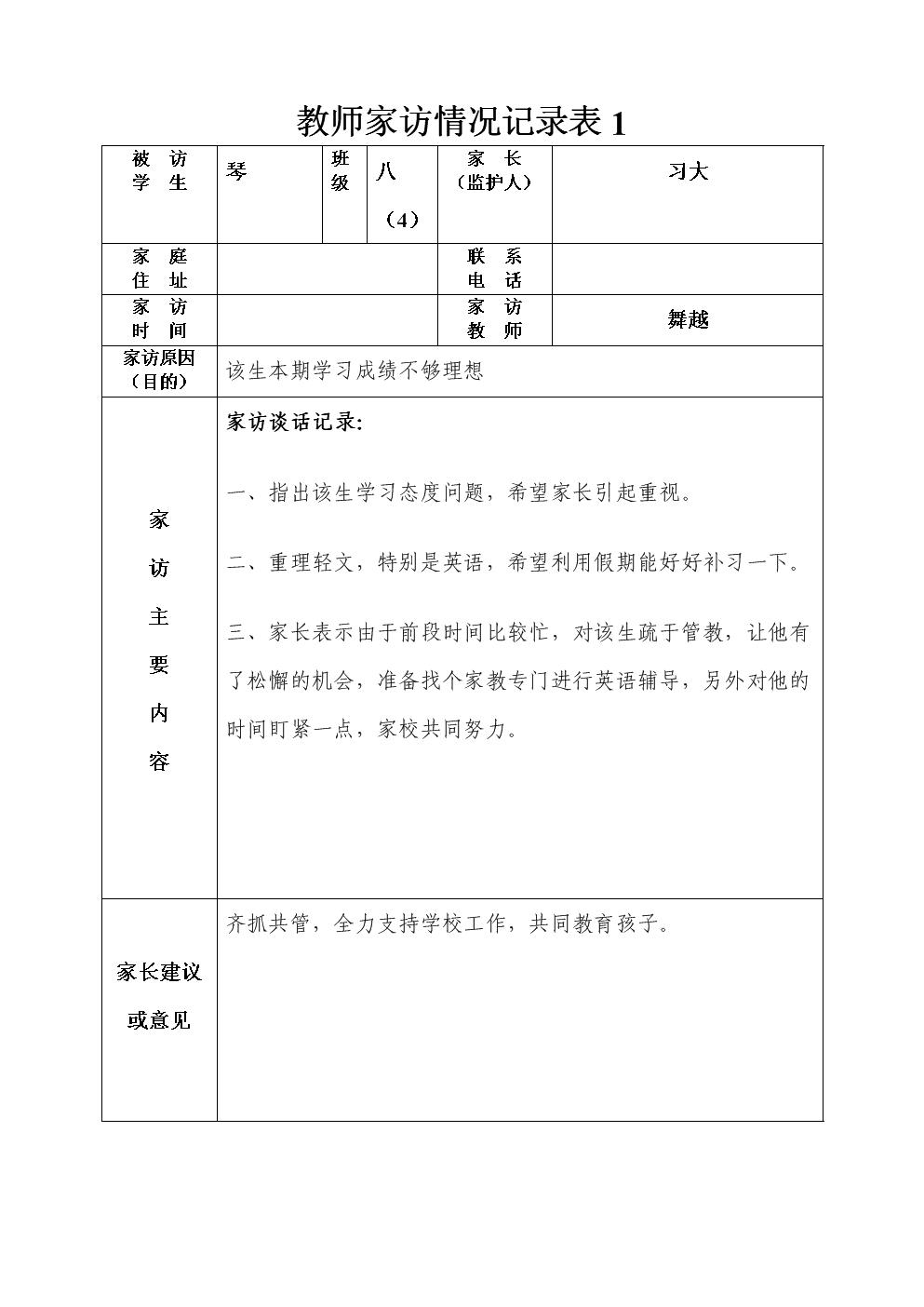 情况v情况高中记录表分析报告.doc教师美国转学申请图片