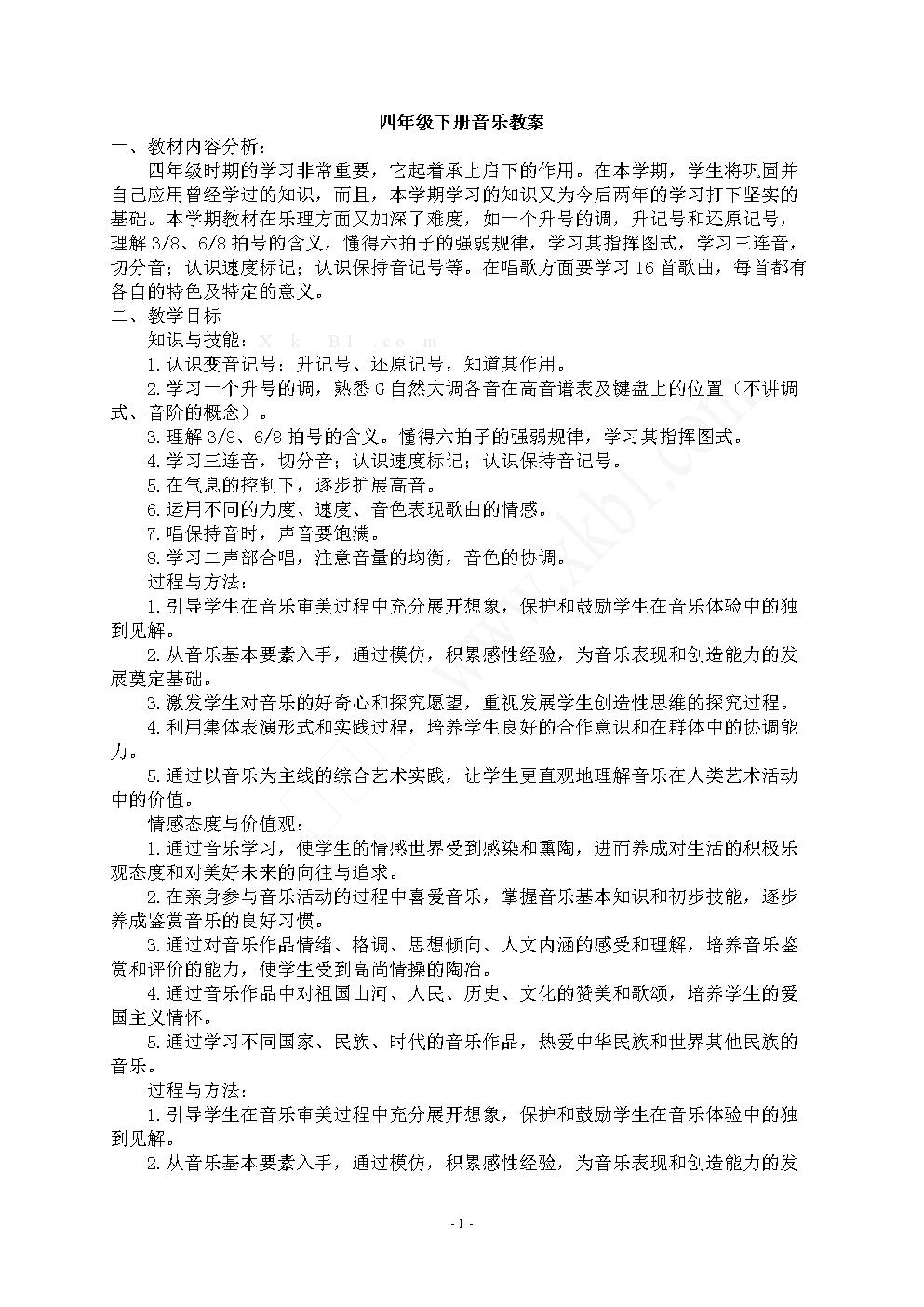 教案四小学音乐_道口_湖南年级__全册文艺.d下册小学五图片