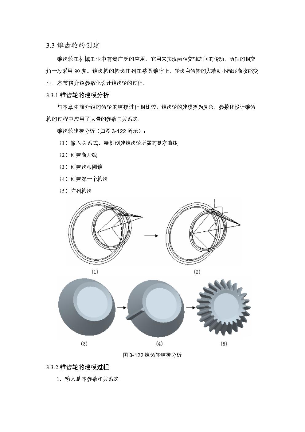 proe圆锥齿轮参数化画法讲义.doc图片