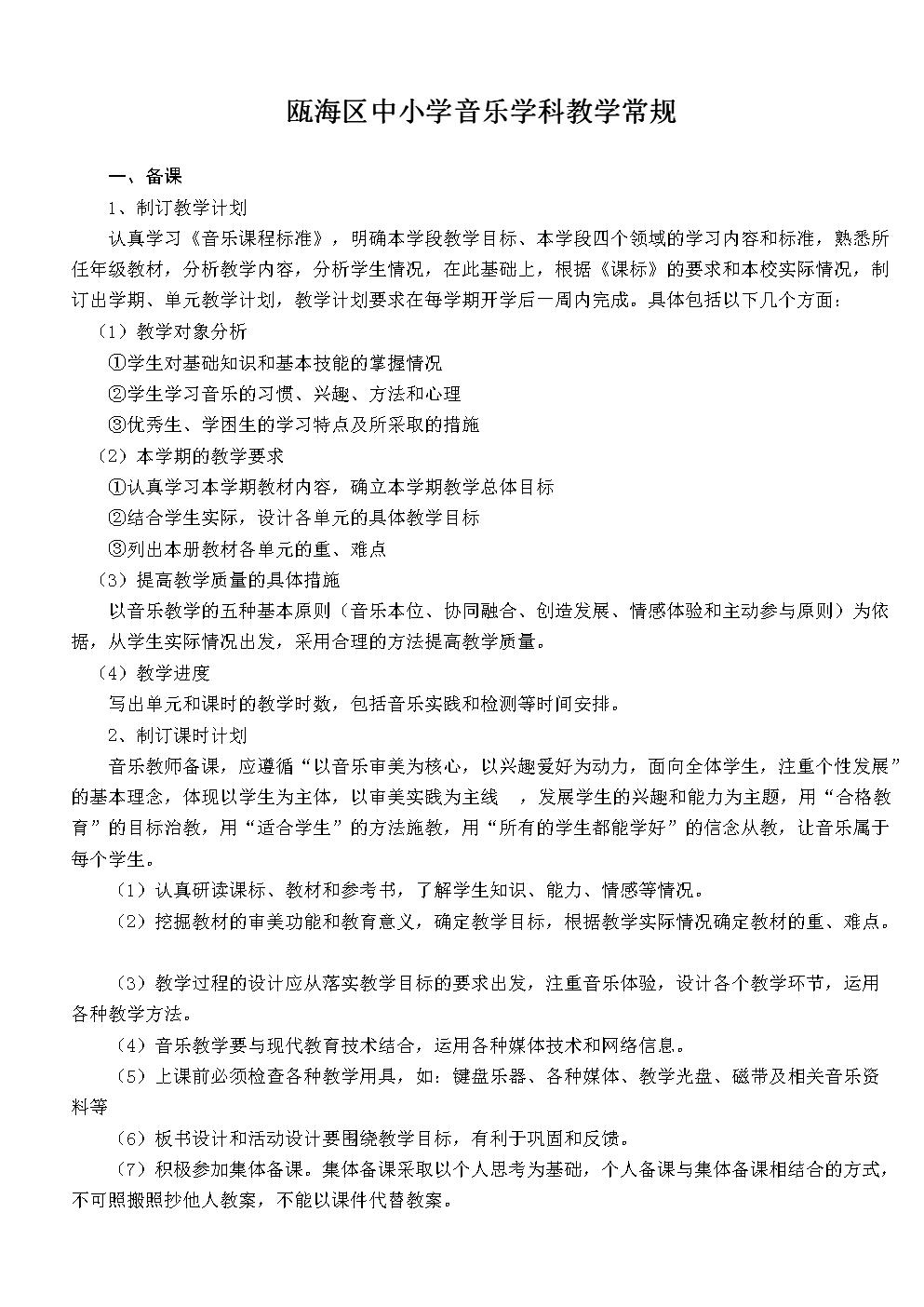 瓯海区中小学音乐学科教学常规反思.doc苏教版莫高窟教学设计及解析图片