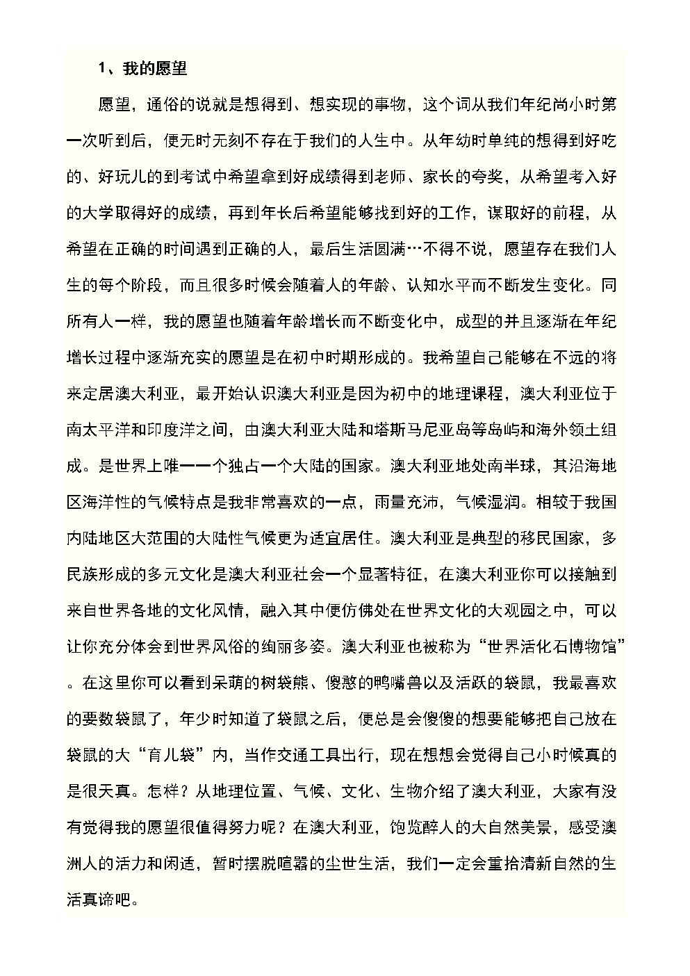 13个人写作 普通话水平测试话题范文30篇 个人版 与以往网络内容不