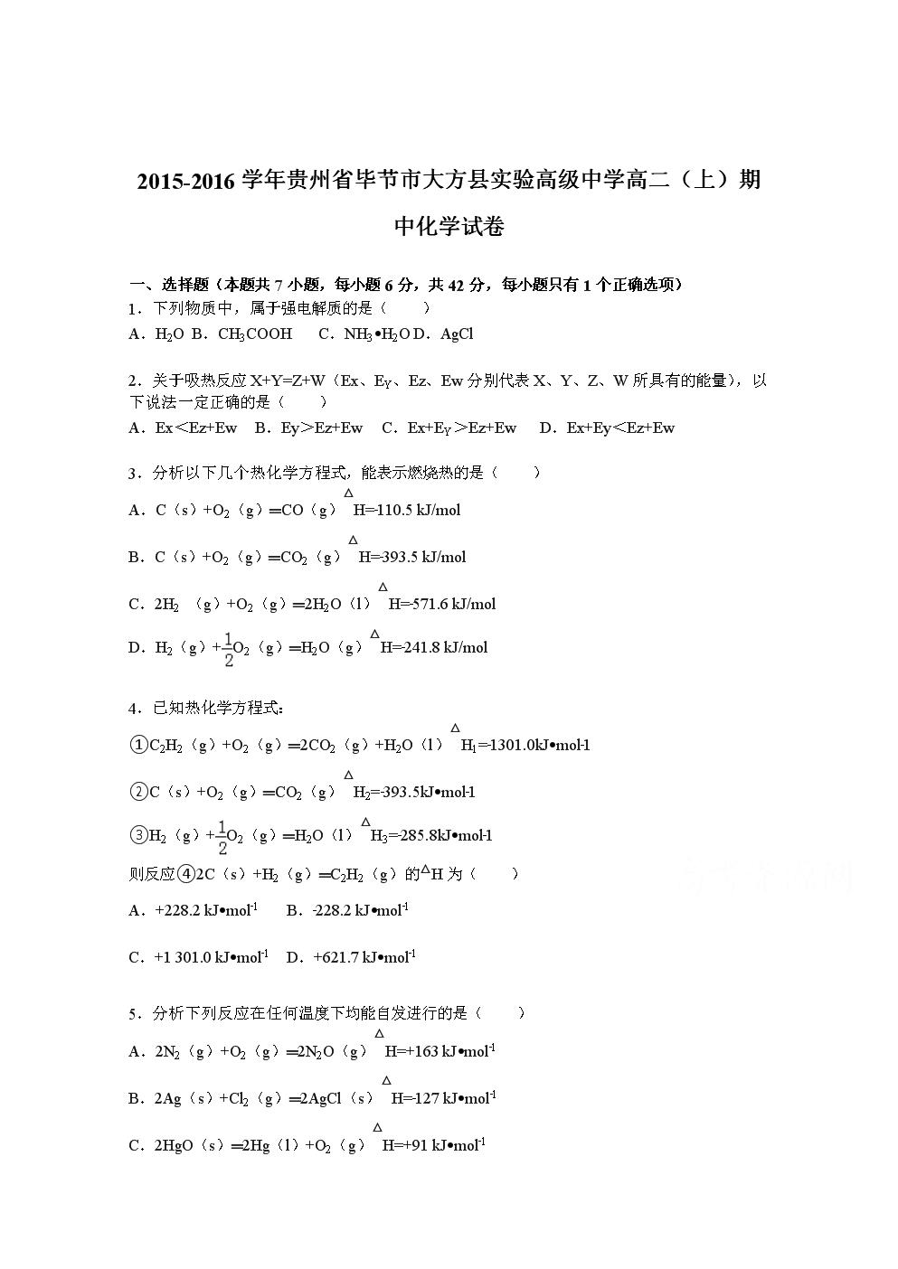 贵州省毕节市大方县v高中高级中学2015-2016学pass高中数学图片