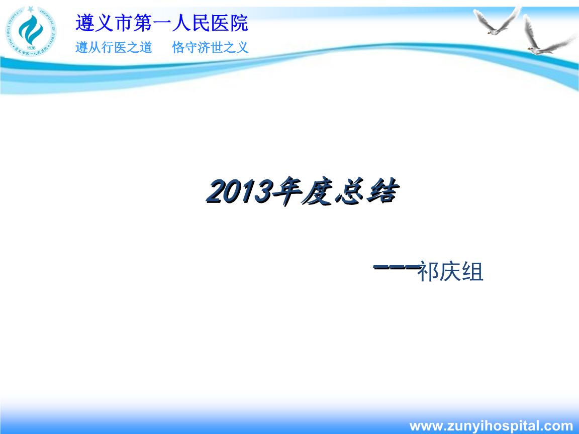部门月工作总结_护理小组年度工作总结.ppt