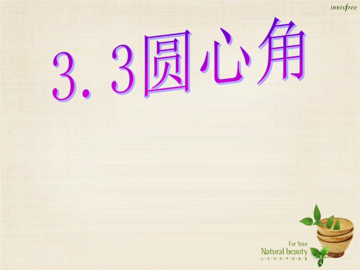浙江省新昌县回山中学九年级数学上册 3.4 圆心角课件
