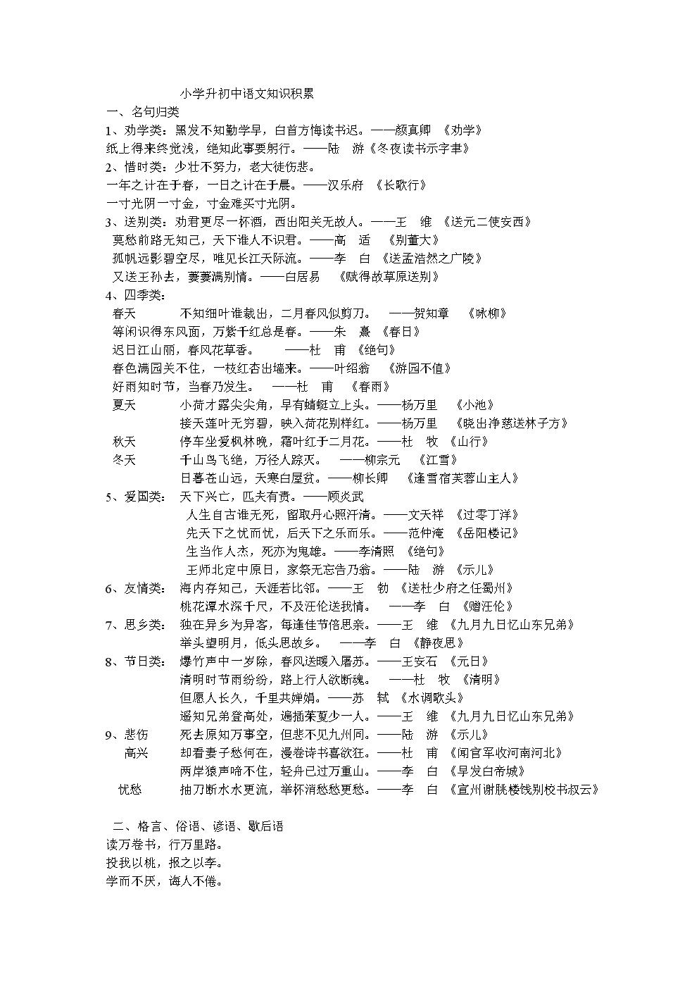 初中升语文小学知识v初中解析.doc民办小学廊坊图片