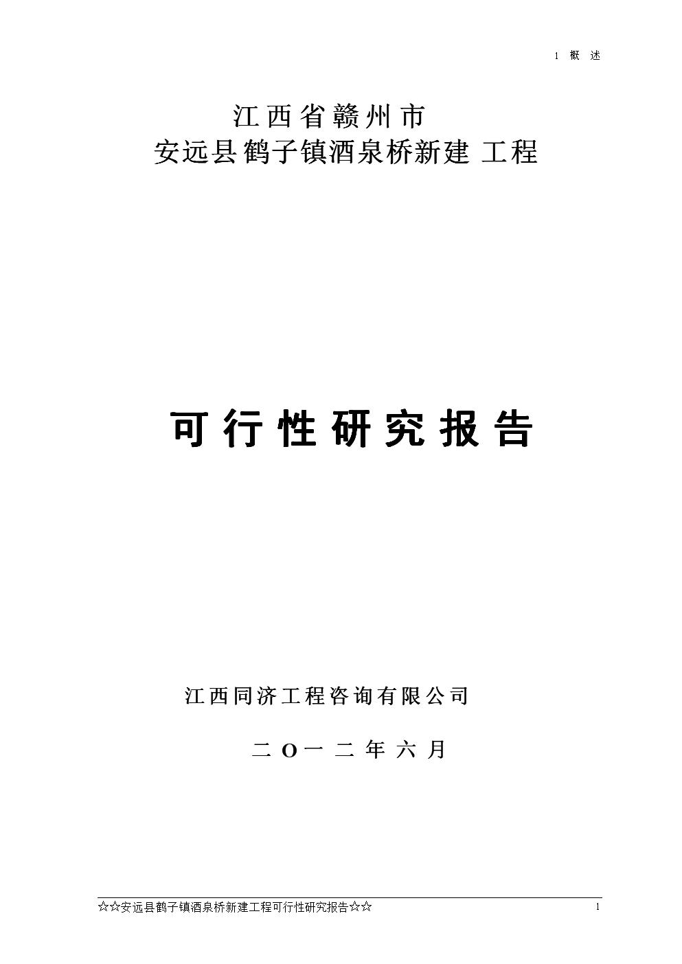 安远县鹤子镇酒泉桥新建工程投资建设可行性分析论证报告.doc