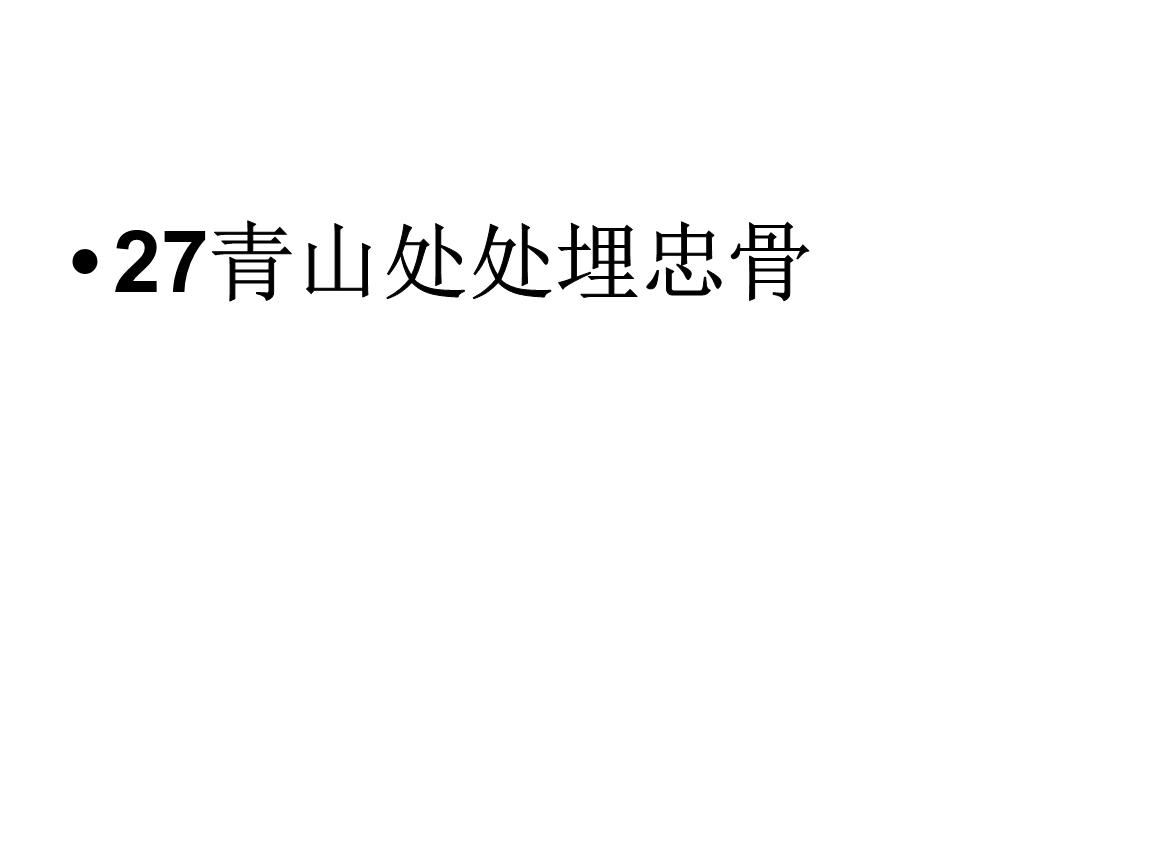 第二十七课青山处处埋忠骨课件.ppt