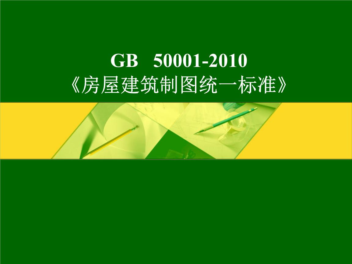 4.房屋建筑制图统一标准_GB50001讲解.pptev2图纸图片
