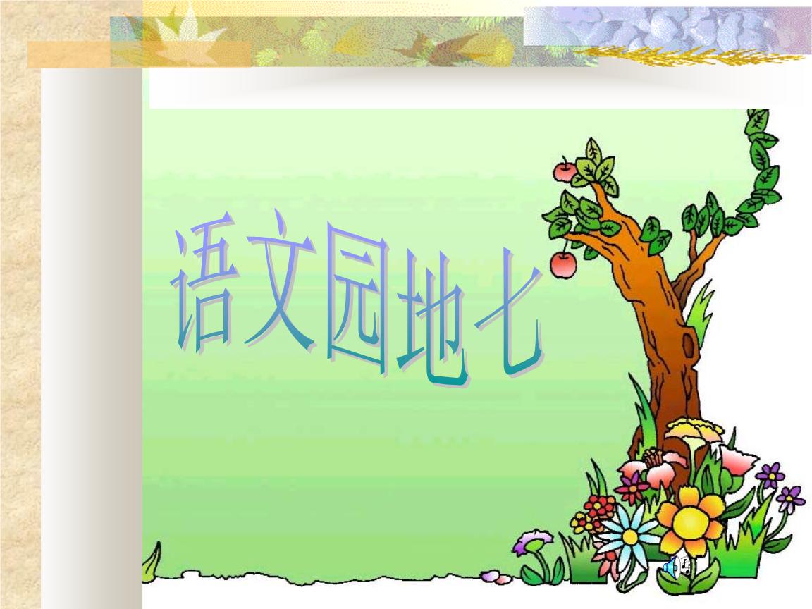 三年级上册语文园地七教学课件.ppt图片