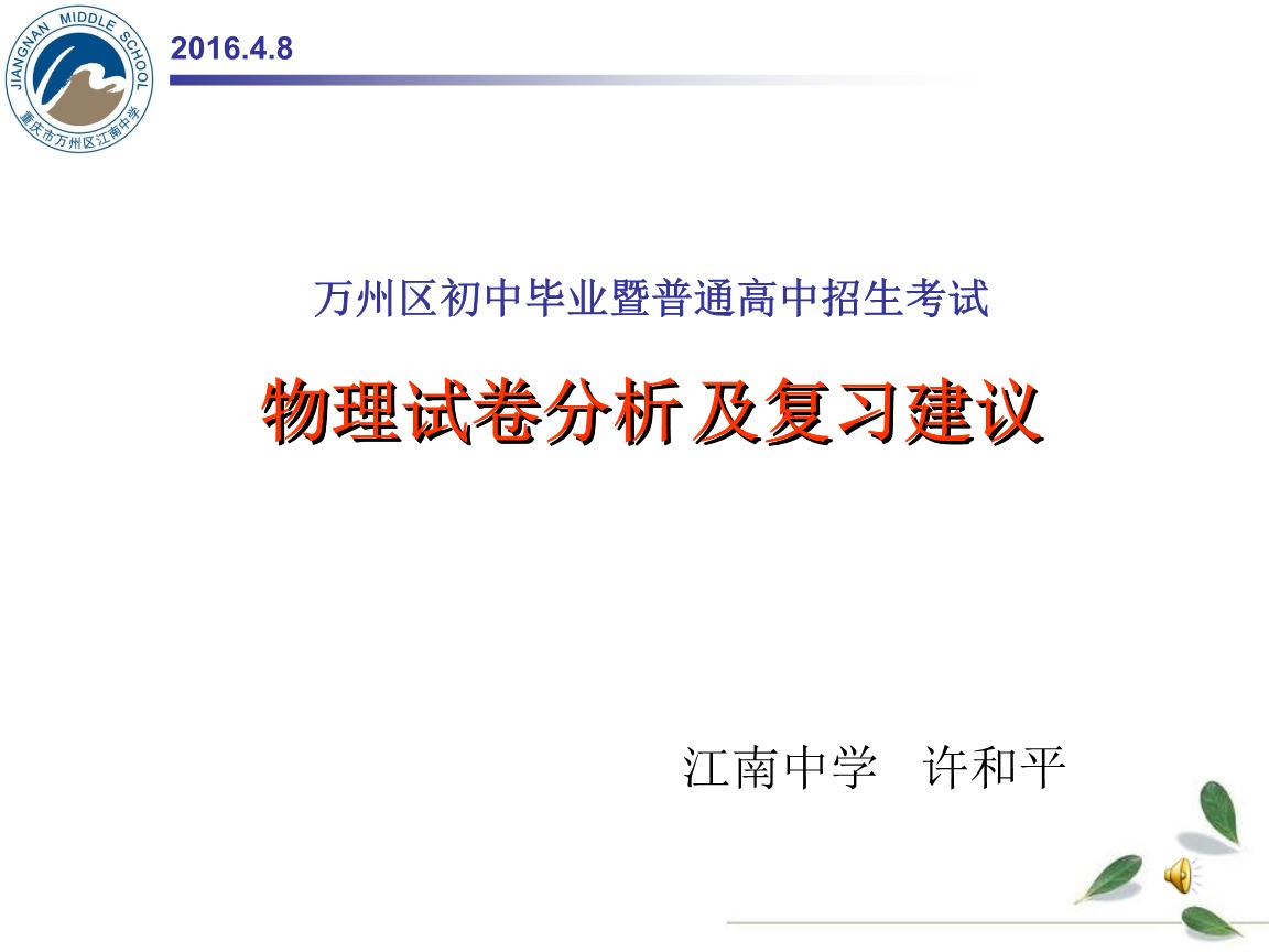 重庆市万州区物理毕业暨普通高中招生考试初中数学v物理题三角函数数列高中图片