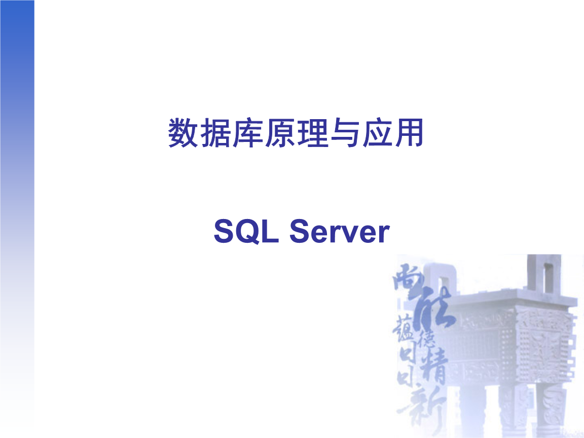 SQL入门教程解析.ppt