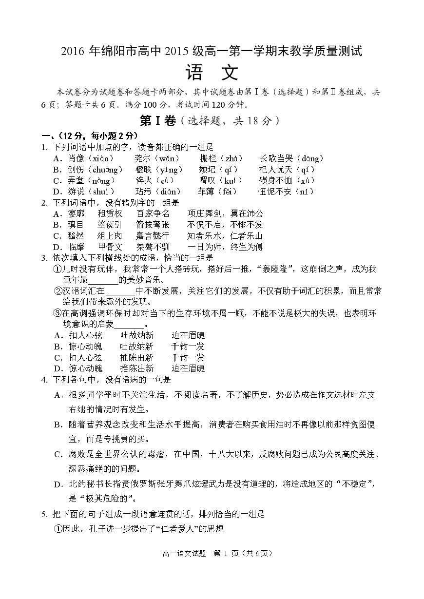 2016年绵阳市高中2015级高中第一高一期末考江西学期德兴花桥图片
