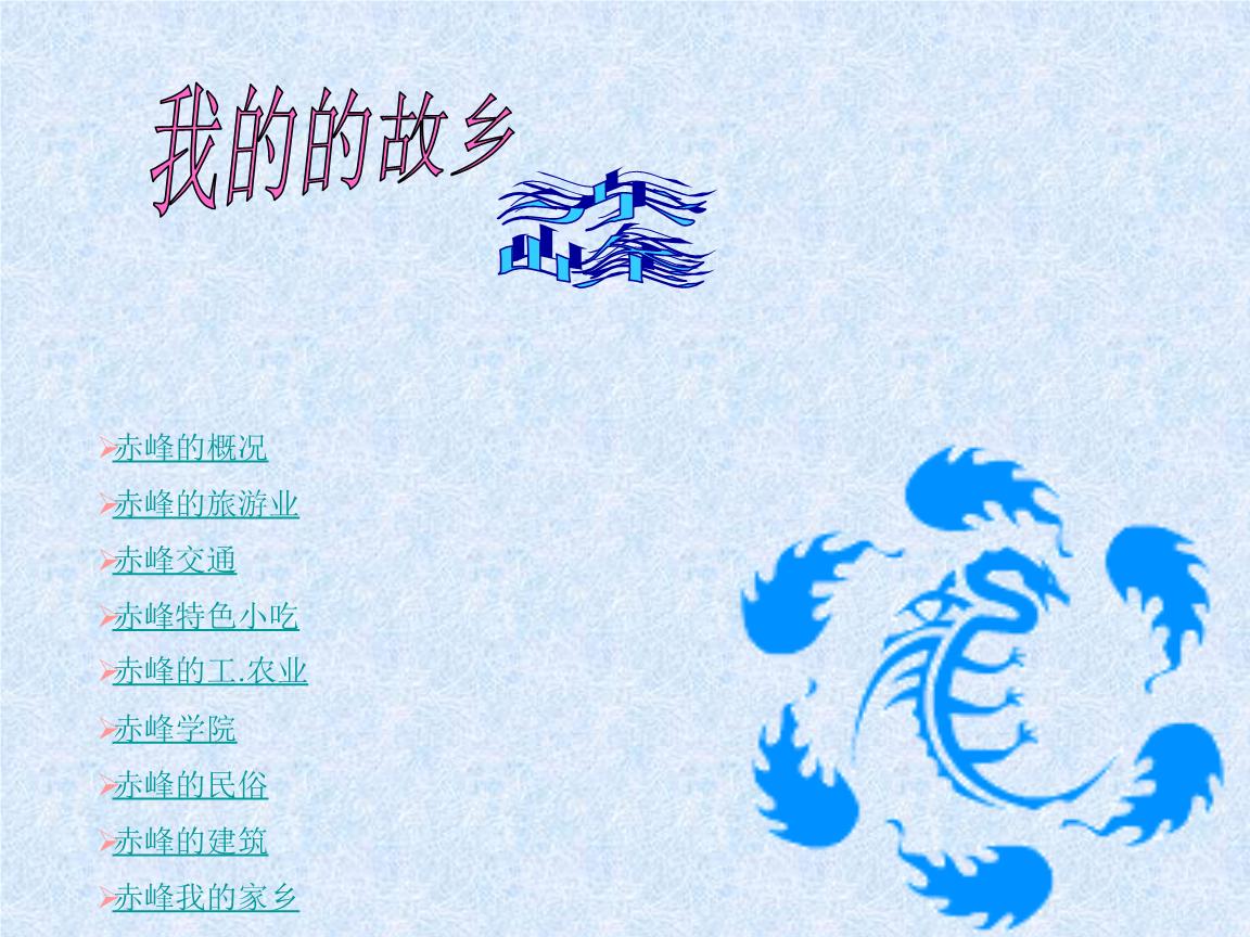我的故乡-赤峰.ppt